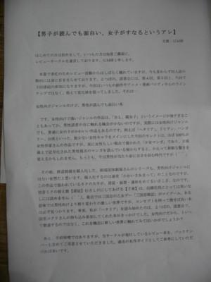 f:id:ban-ban:20100629201012j:image