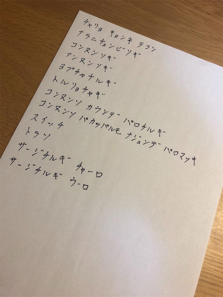 f:id:banana-daisuki:20191128062033j:image