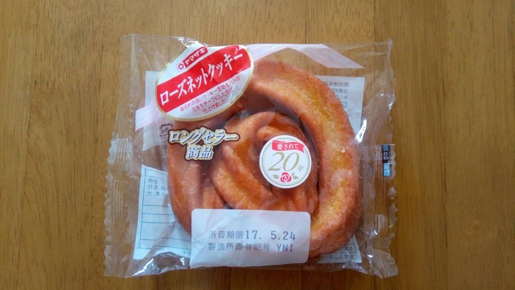 f:id:banana-rollcakes:20170520224456j:plain