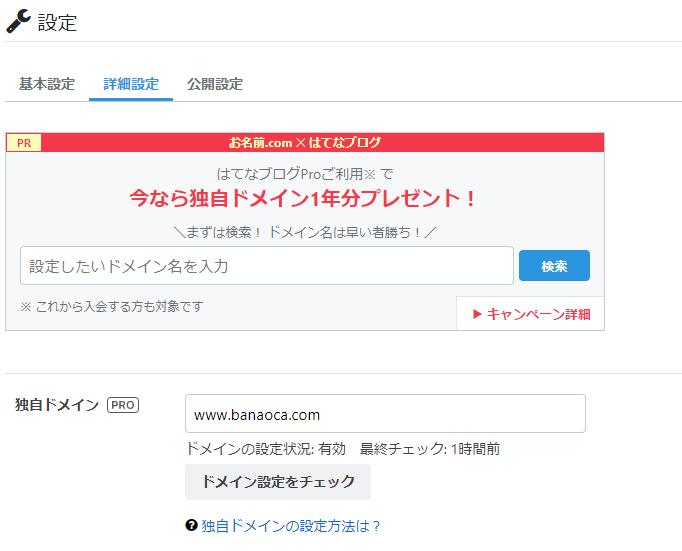 f:id:banaoca:20200912192123p:plain