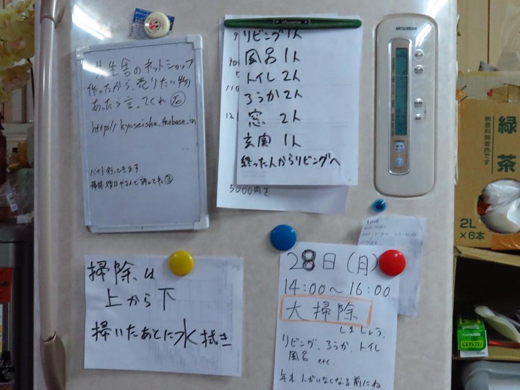 f:id:banashi1:20161213124643j:plain