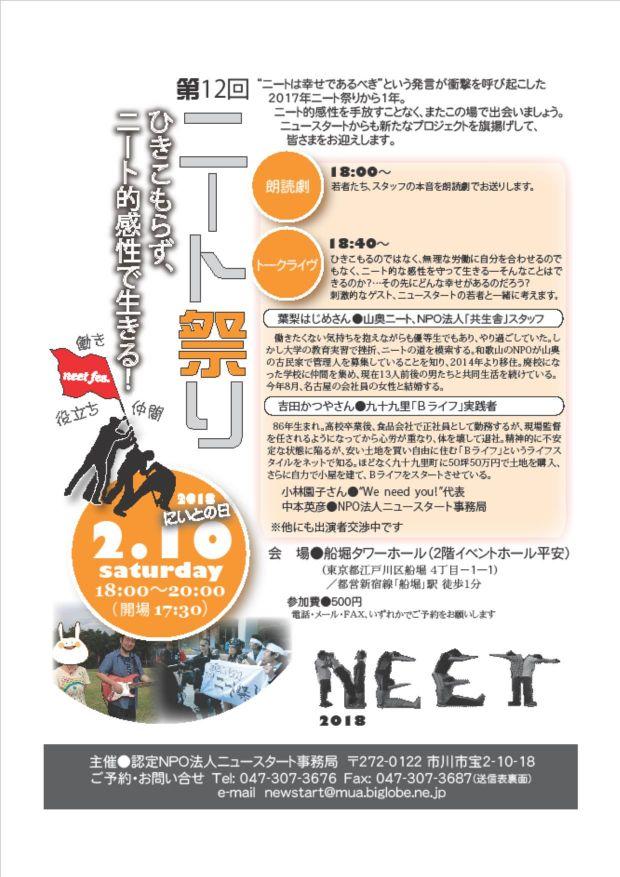 f:id:banashi1:20180106135045j:plain
