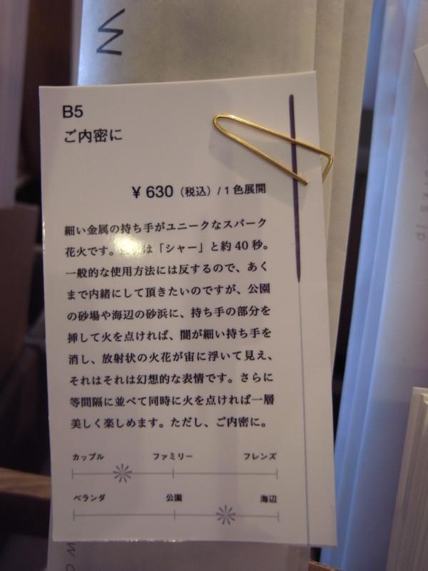 f:id:banashow:20120729163252j:image