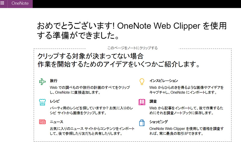 OneNote Web Clipper のインストール