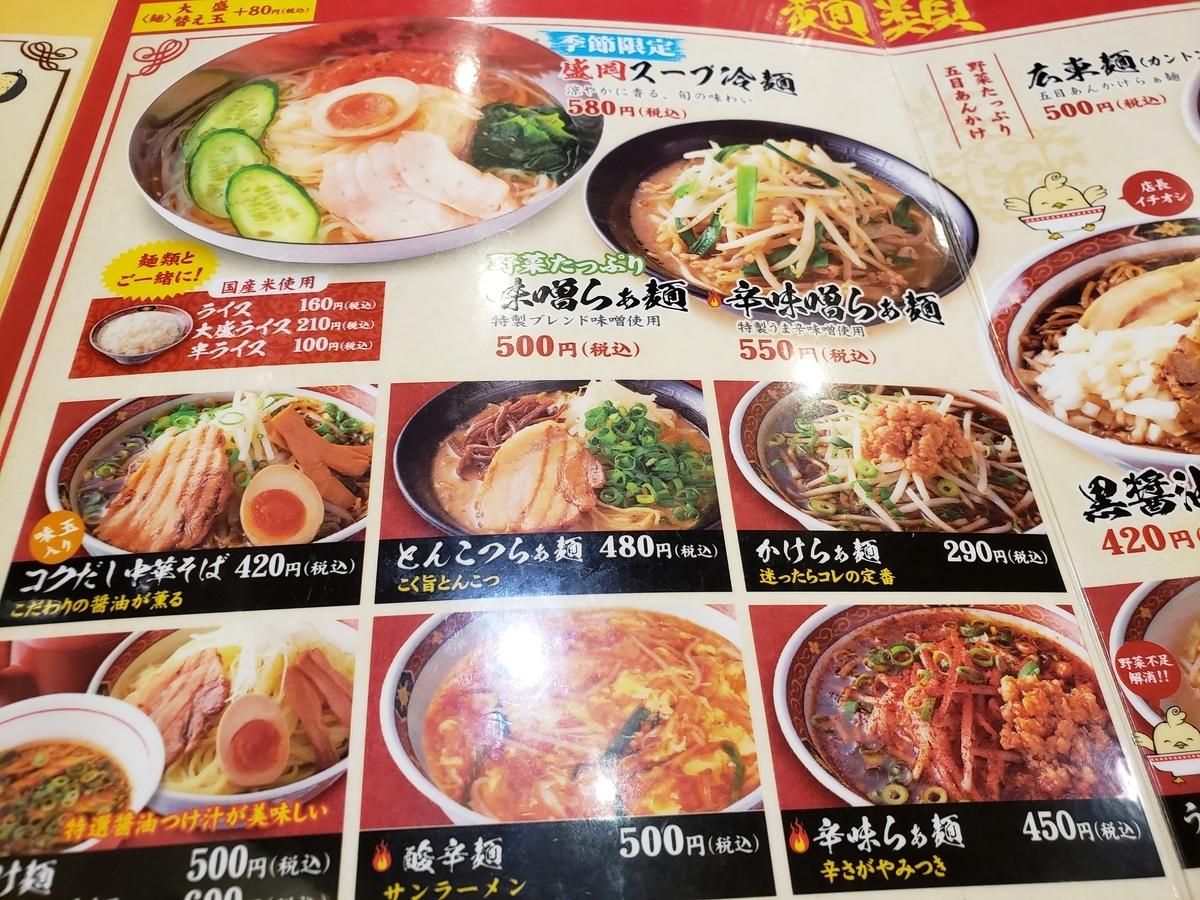 歌舞伎町でラーメン290円 一番館