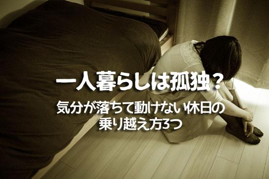 一人暮らしは孤独?