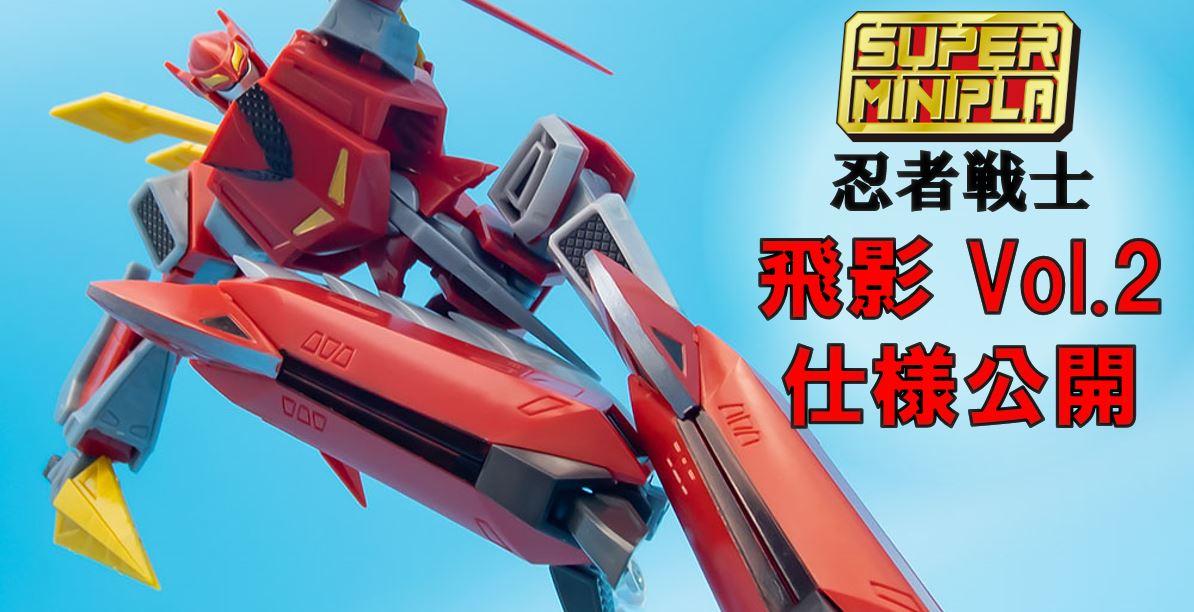 【仕様大公開!】スーパーミニプラ 『忍者戦士 飛影Vol.2』【予約受付中!】の画像