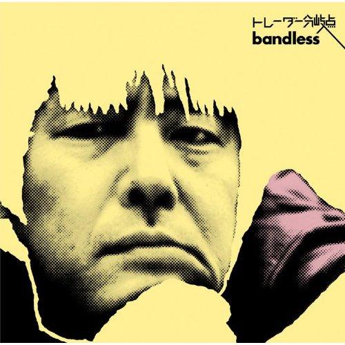 bandless【トレーダー分岐点】10/07 発売しました!