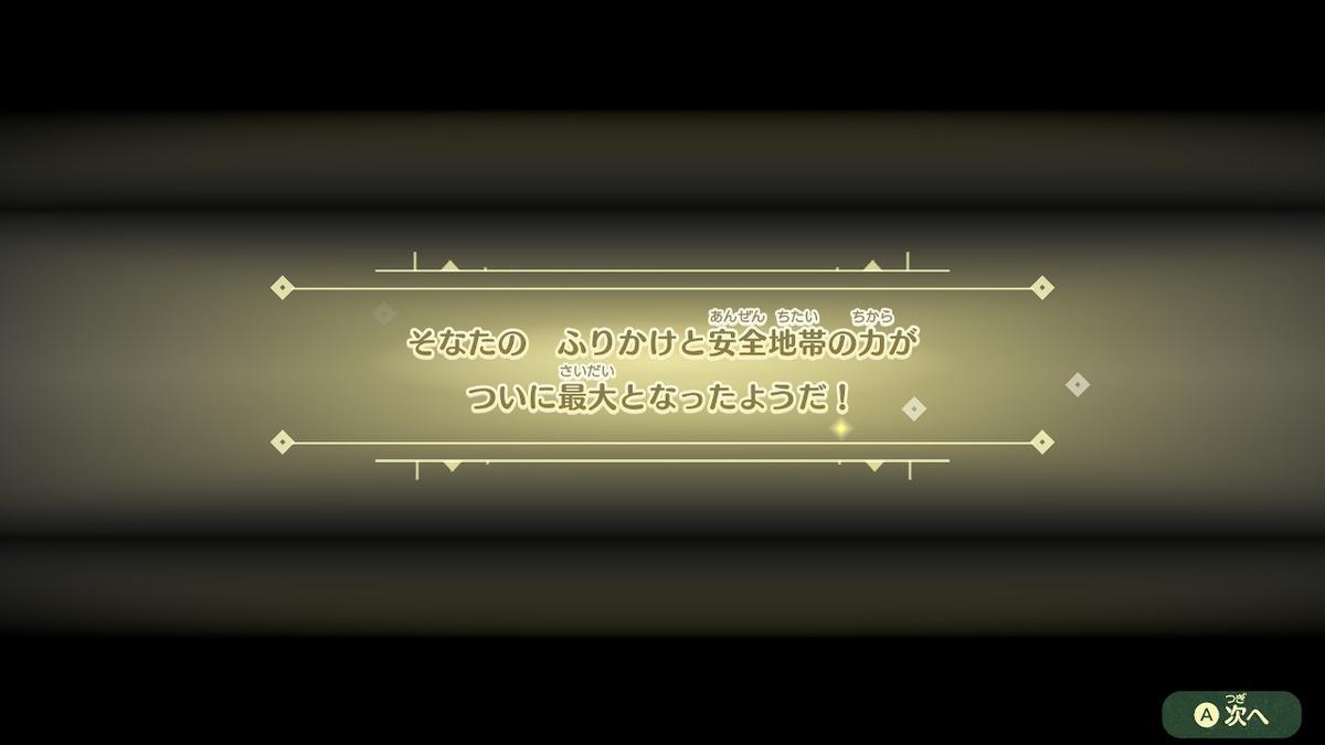 f:id:bandmewtwoyuyuko:20210516003729j:plain