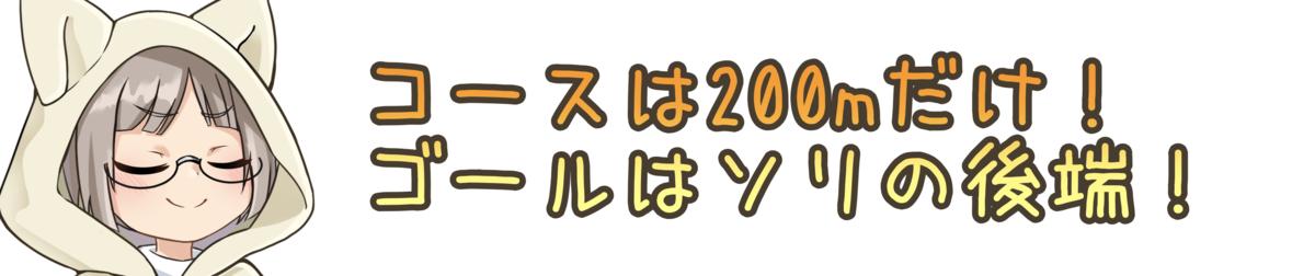 f:id:banei_neko_aruru:20210724170623p:plain