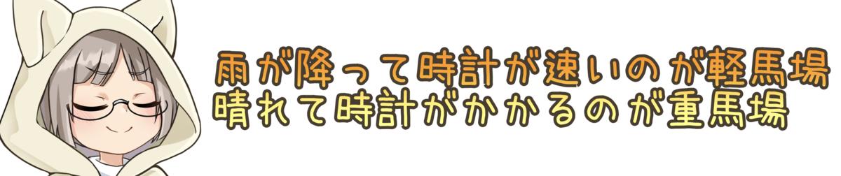 f:id:banei_neko_aruru:20210724170855p:plain