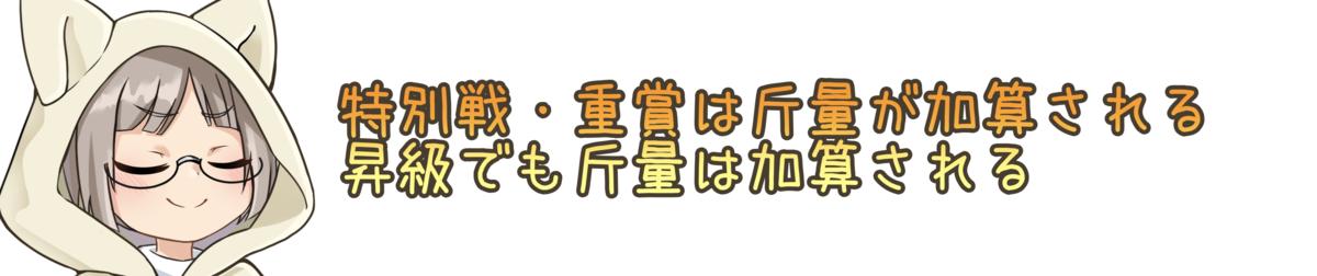 f:id:banei_neko_aruru:20210724171614p:plain