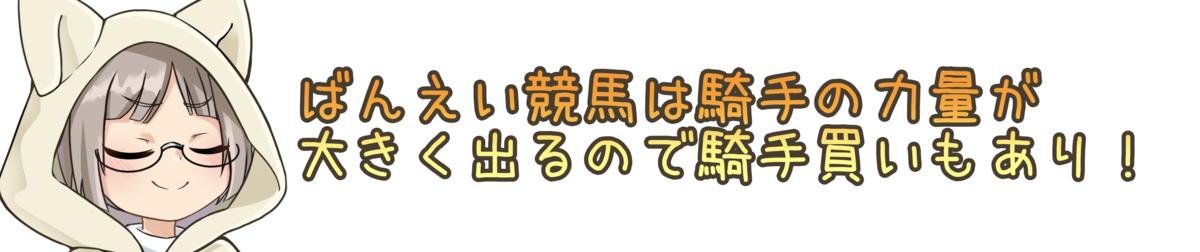 f:id:banei_neko_aruru:20210724171923p:plain