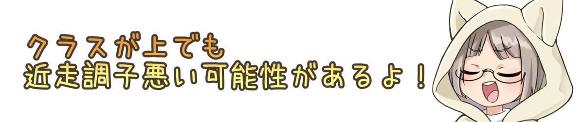 f:id:banei_neko_aruru:20210724173319p:plain
