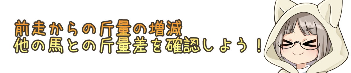 f:id:banei_neko_aruru:20210724174548p:plain