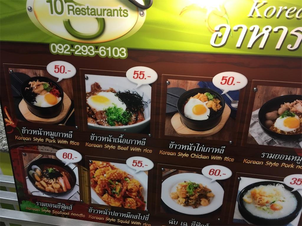 f:id:bangkokdaraku:20170705233524j:image