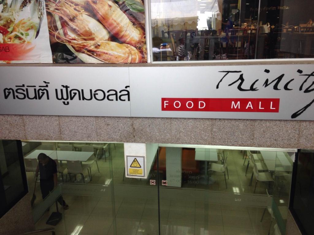 f:id:bangkoklife:20160903101853j:plain