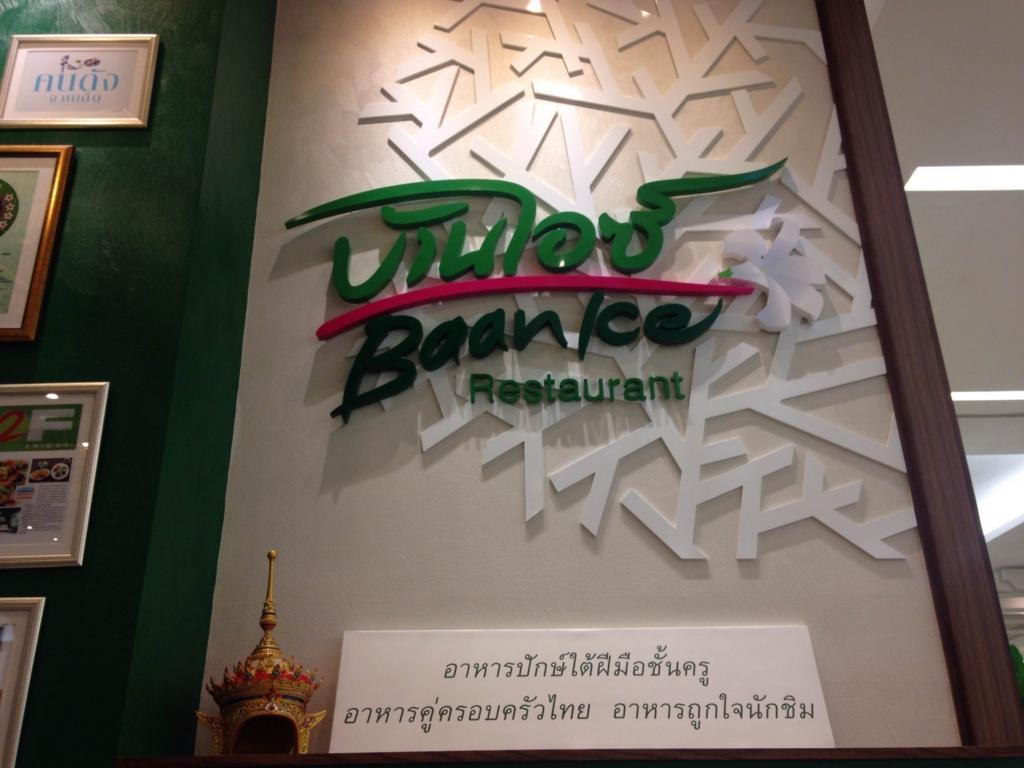 f:id:bangkoklife:20160913144843j:plain