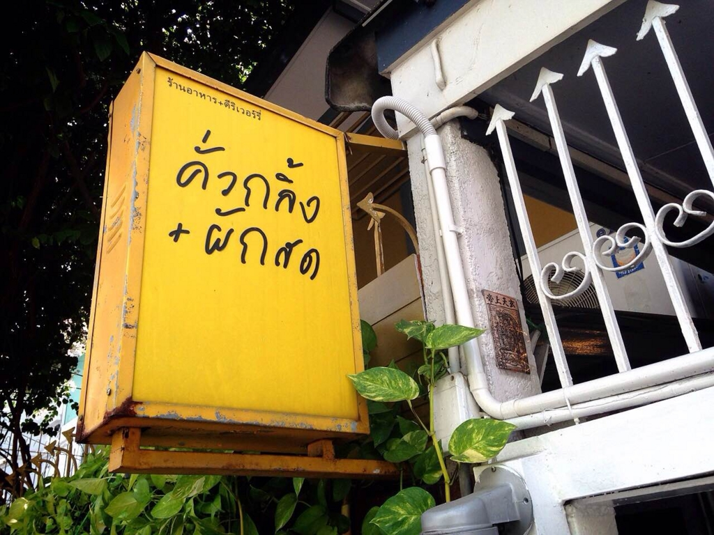 f:id:bangkoklife:20160913151805j:plain