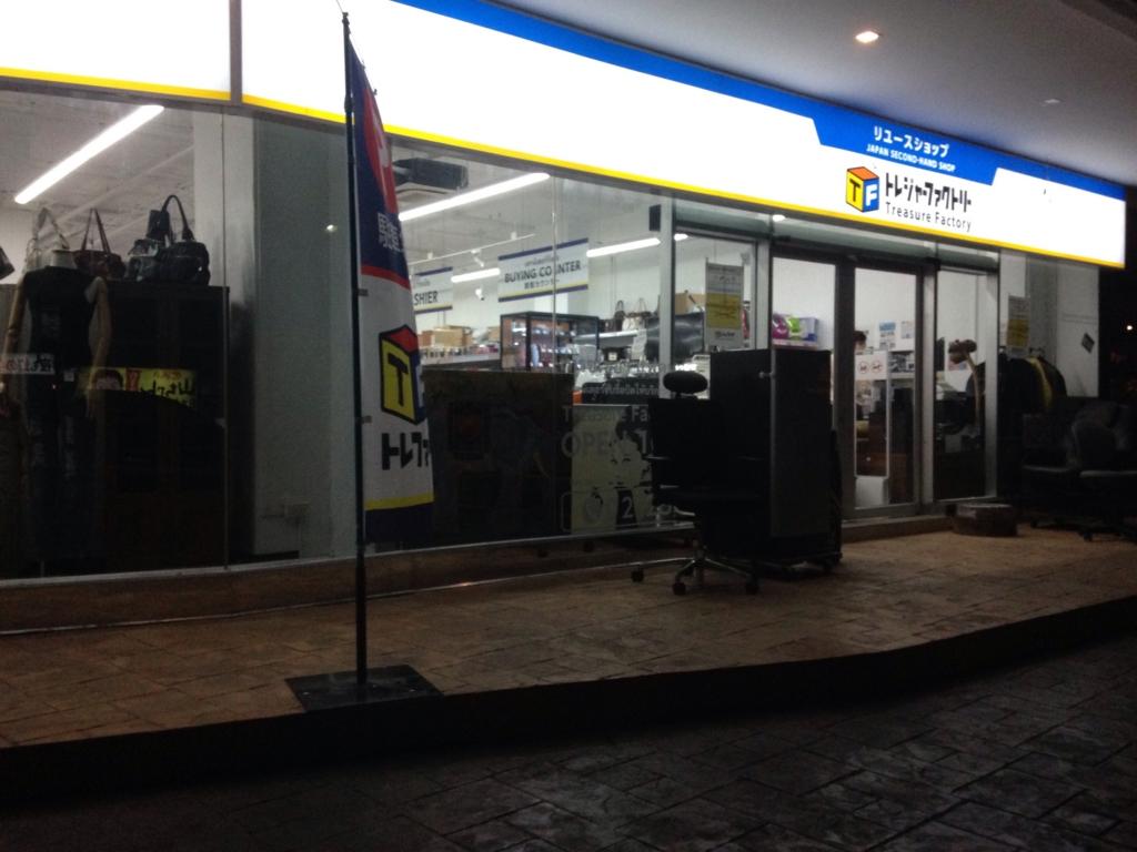 f:id:bangkoklife:20170120011958j:plain