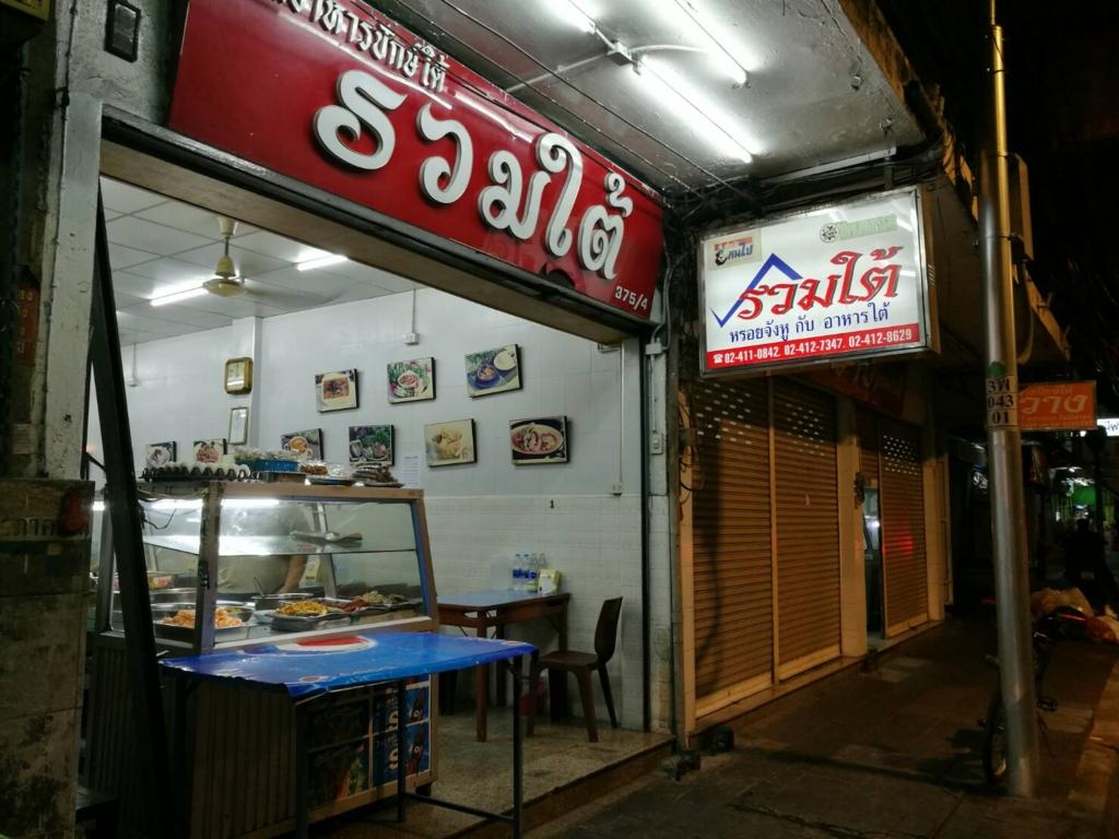 f:id:bangkoklife:20170228011325j:plain