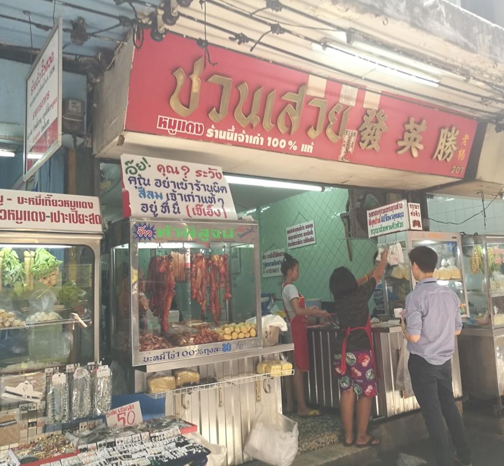 f:id:bangkoklife:20170316191805j:plain