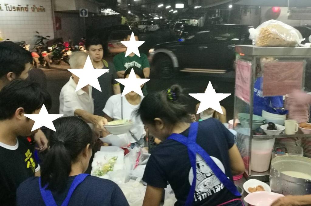 f:id:bangkoklife:20170320153732j:plain