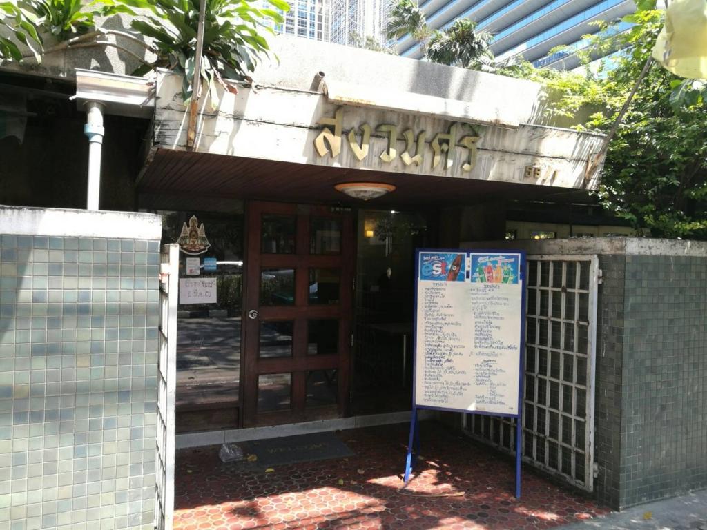 f:id:bangkoklife:20170321114227j:plain