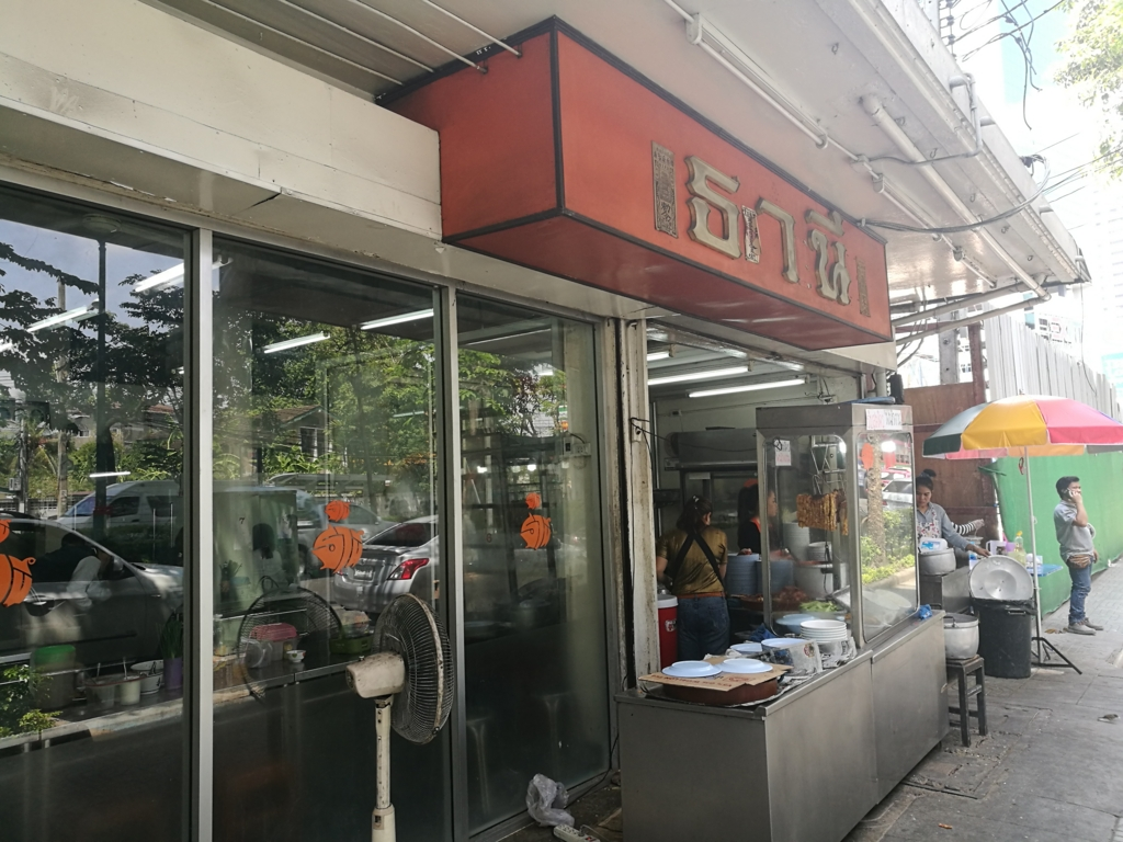 f:id:bangkoklife:20170323191231j:plain