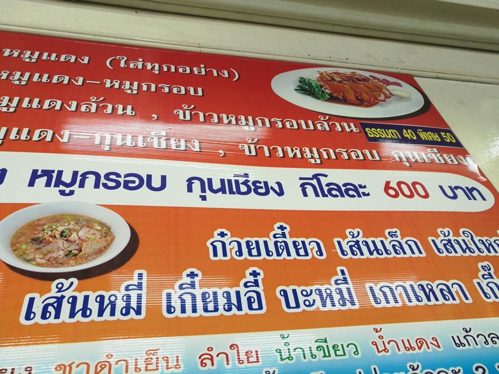 f:id:bangkoklife:20170323193617j:plain