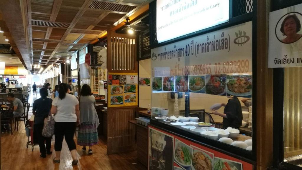 f:id:bangkoklife:20170407105639j:plain