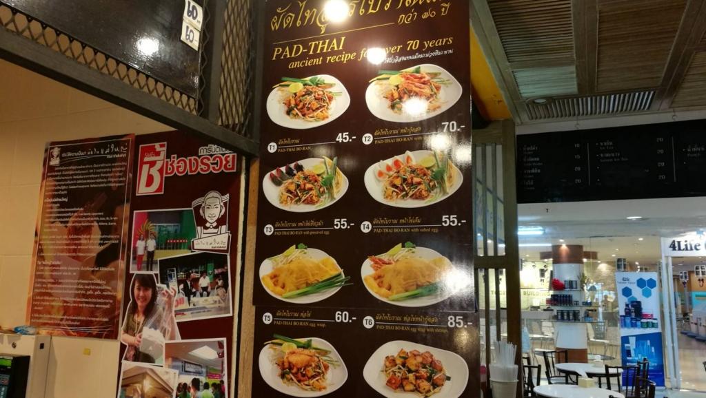 f:id:bangkoklife:20170407120008j:plain