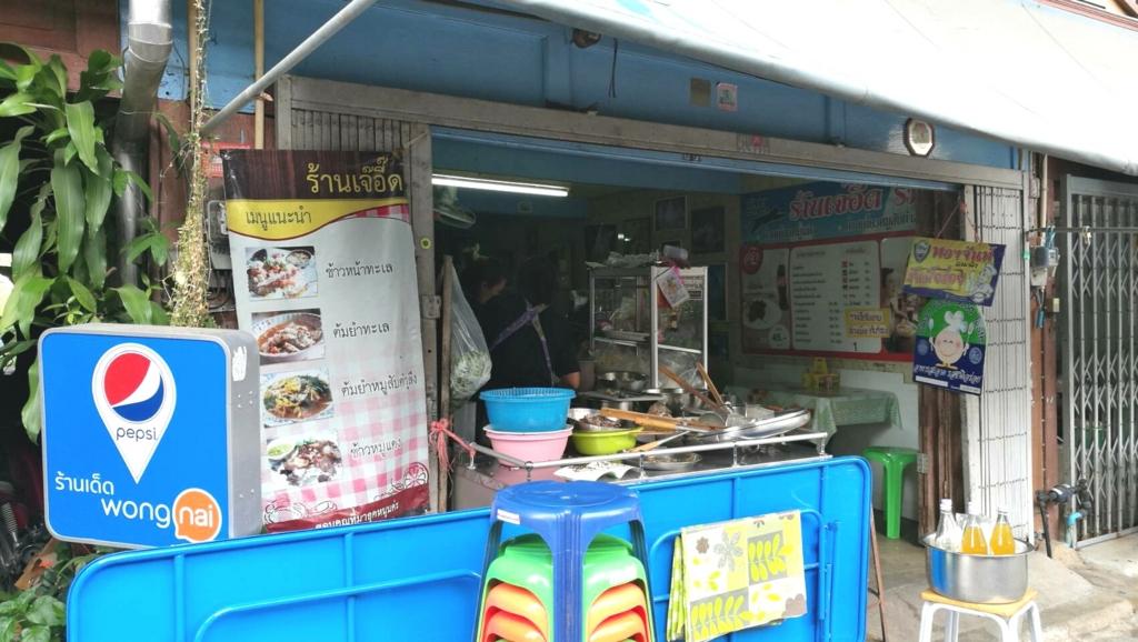 f:id:bangkoklife:20170420011839j:plain
