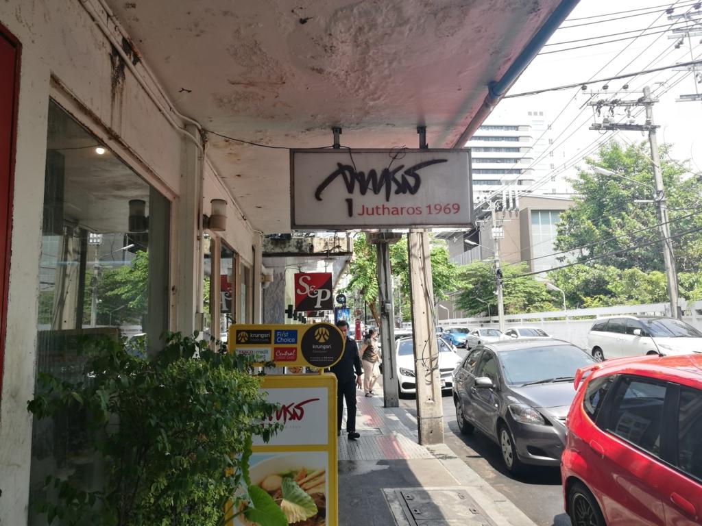 f:id:bangkoklife:20170428234544j:plain
