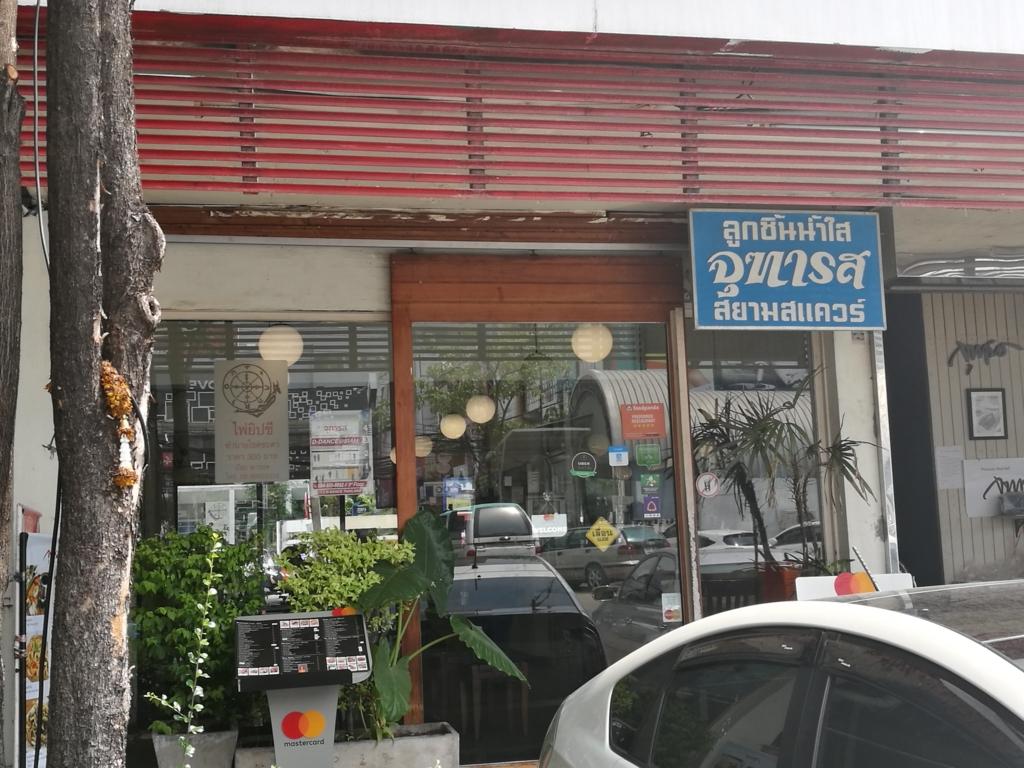 f:id:bangkoklife:20170429002009j:plain