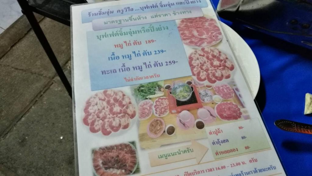 f:id:bangkoklife:20170509064115j:plain