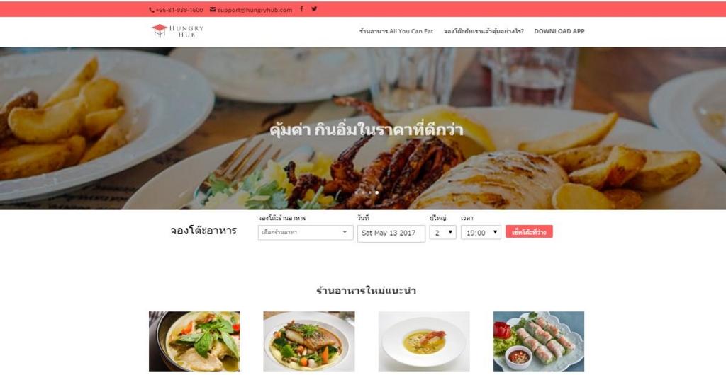 f:id:bangkoklife:20170513112521j:plain