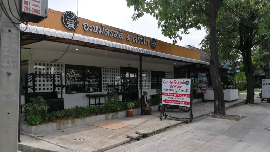 f:id:bangkoklife:20170516103551j:plain