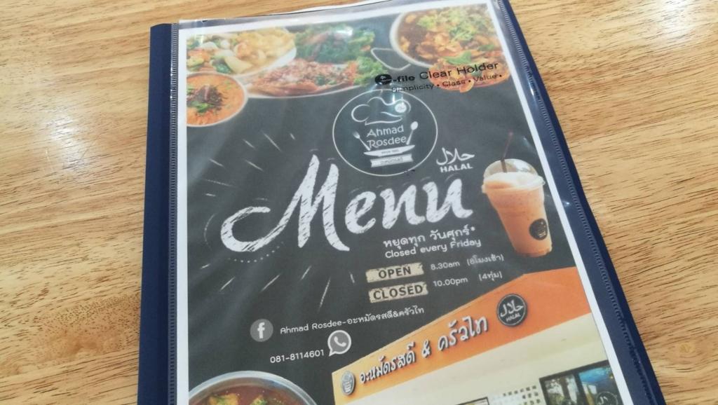 f:id:bangkoklife:20170516104211j:plain