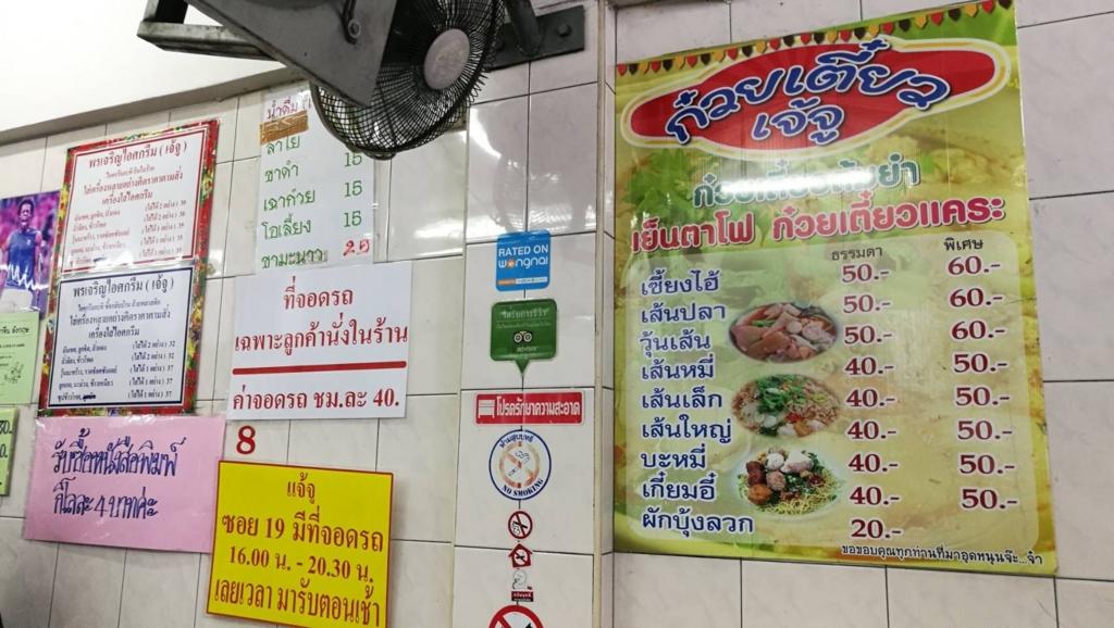 f:id:bangkoklife:20170522101742j:plain