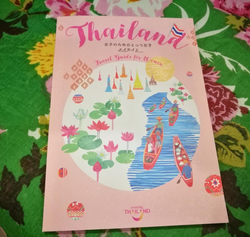 f:id:bangkoklife:20170523232406j:plain