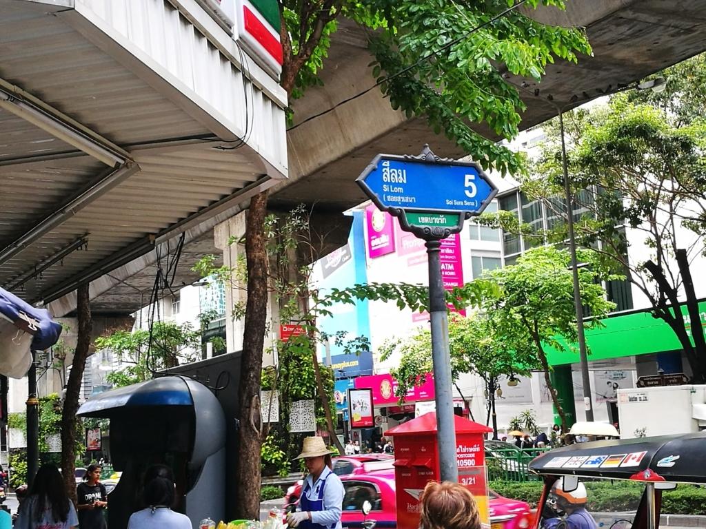 f:id:bangkoklife:20170602094457j:plain