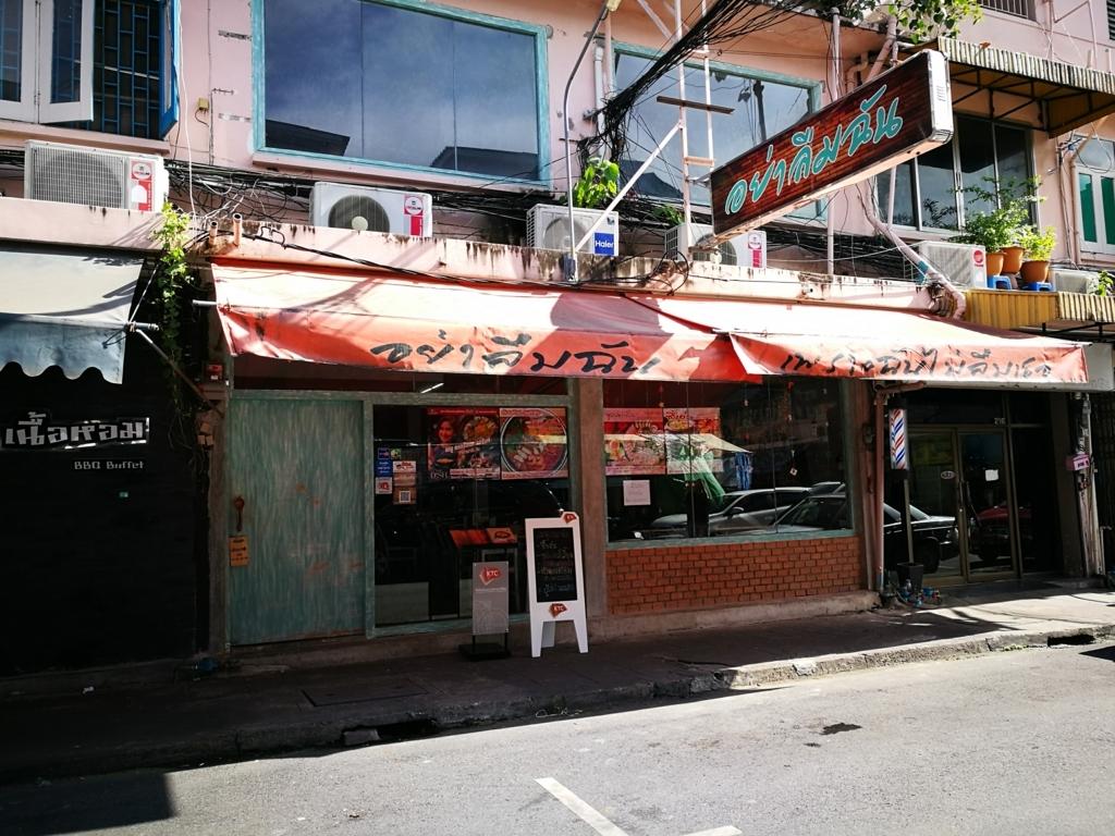 f:id:bangkoklife:20170604104920j:plain