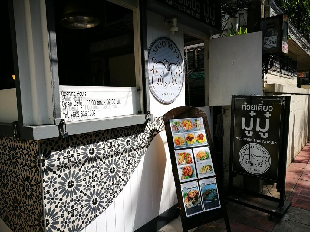 f:id:bangkoklife:20170610203745j:plain