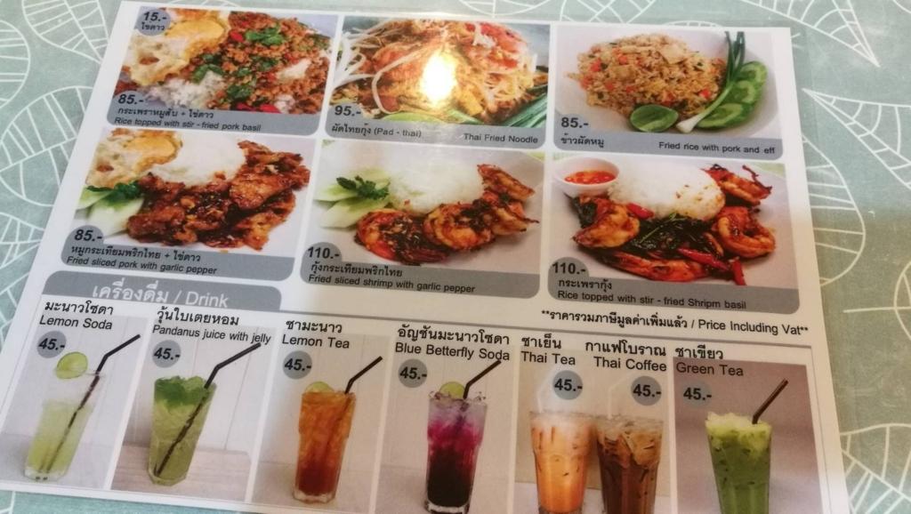 f:id:bangkoklife:20170610204328j:plain