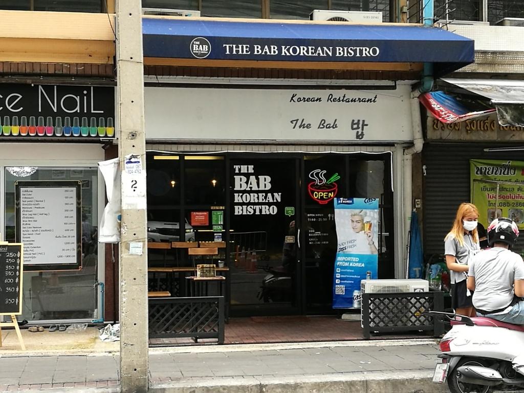 f:id:bangkoklife:20170613015655j:plain