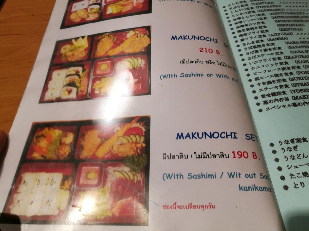 f:id:bangkoklife:20170614211934j:plain
