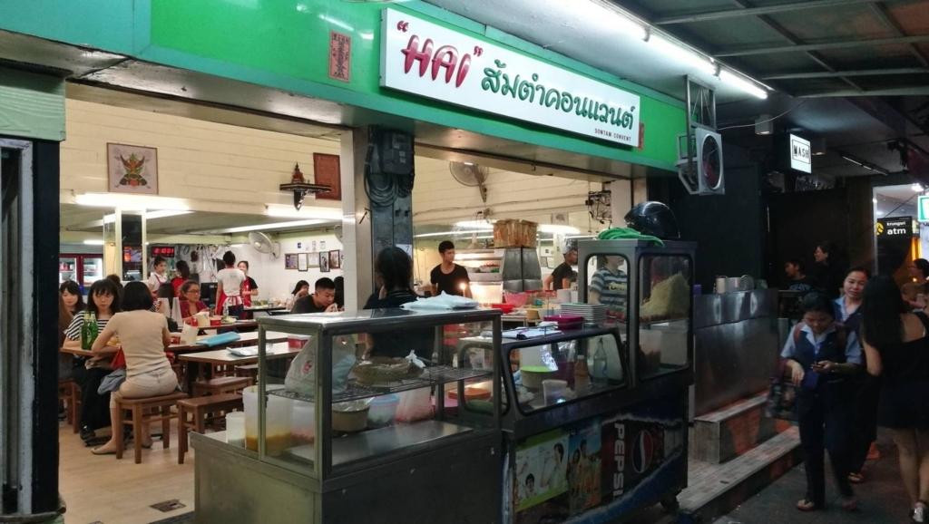 f:id:bangkoklife:20170623172429j:plain