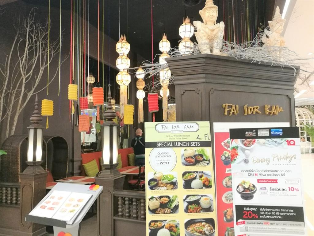 f:id:bangkoklife:20170624075810j:plain