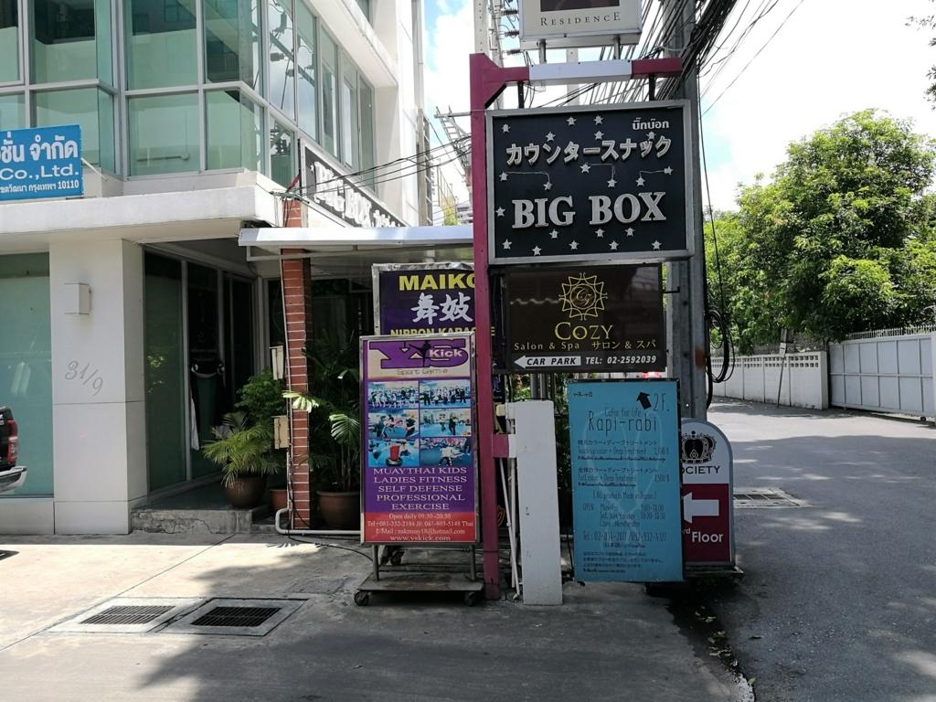 f:id:bangkoklife:20170626005822j:plain